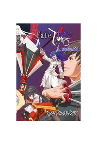 Fate/Another Zero5、始まりの刻