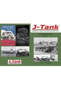 J-Tank24号