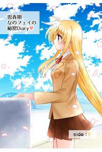 思春期なのフェイの秘密Diary side:F