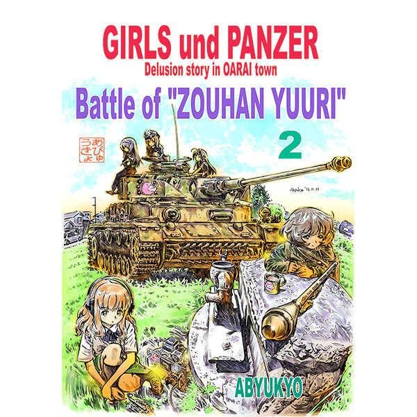 Battle of ZOUHAN YUURI2