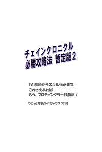 チェインクロニクル 必勝攻略法 暫定版2