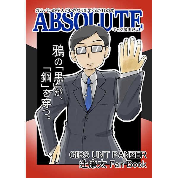ABSOLUTE [暗黒結社ダークゴッド団(福岡太朗)] ガールズ&パンツァー