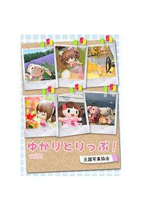 ゆかりとりっぷ! vol.01
