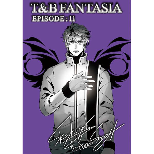 T&B FANTASIA Episode:11 [とりあえず生で!(山田パン)] TIGER & BUNNY