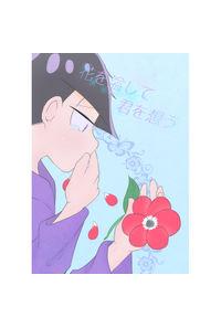 花を溢して君を想う