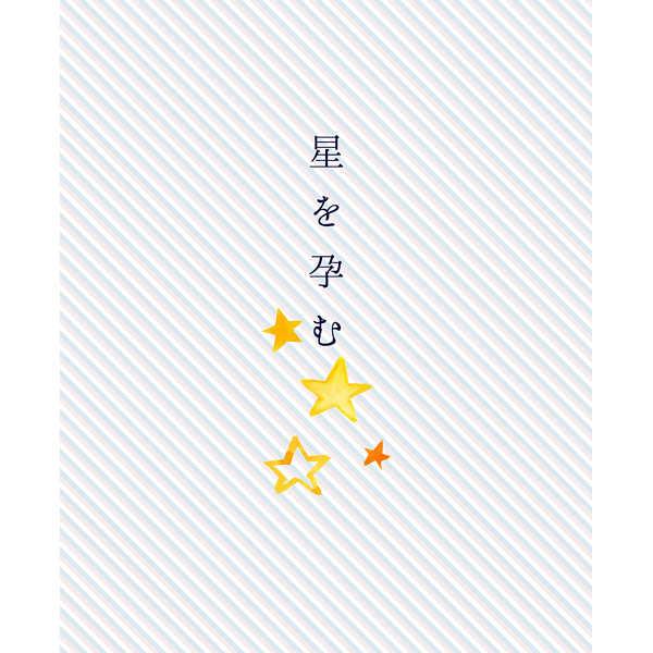 星を孕む [ひつりゆ(妃崎りゆ)] 月刊少女野崎くん