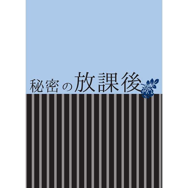 秘密の放課後 [ひつりゆ(妃崎りゆ)] 月刊少女野崎くん