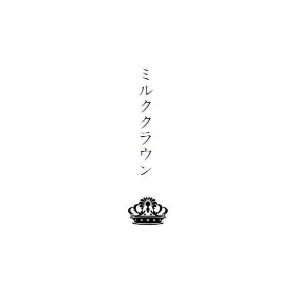 ミルククラウン [ひつりゆ(妃崎りゆ)] 月刊少女野崎くん