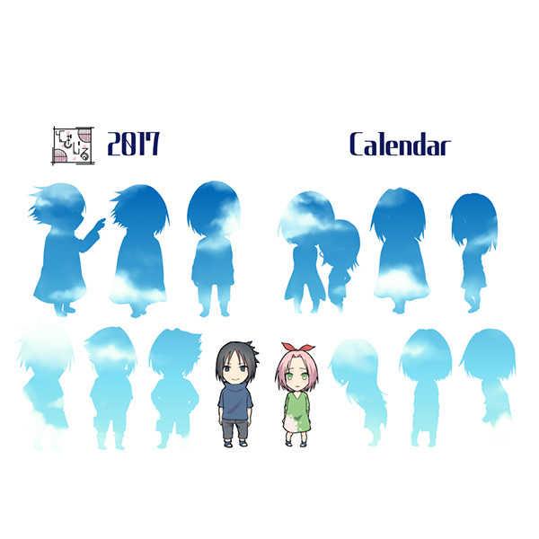 サスサクセパレートカレンダー [とぎじる(王林)] NARUTO
