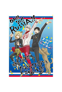 oh!! so!! RUSSIA!!