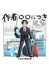 AJBRC朗読文庫「作者○○につき」(通常版)