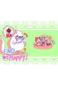 END良ければすべてHappy!