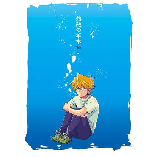 灼熱の羊水 [すきだらけ(福沢ゆきね)] 遊戯王