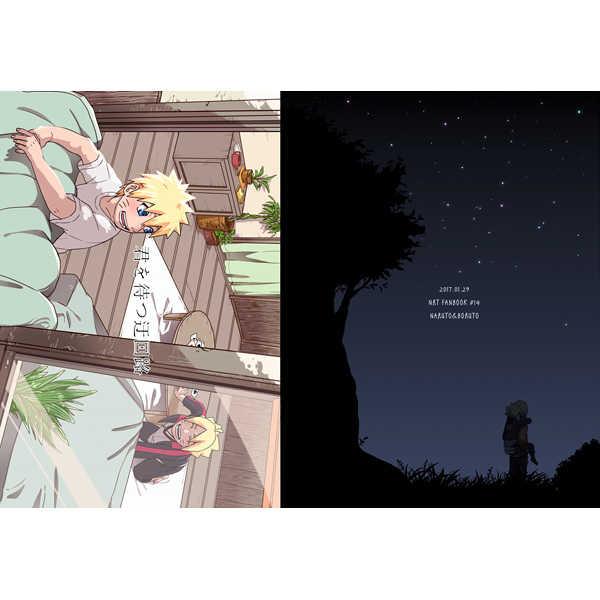 君を待つ迂回路 [ちくわときゅうり(桜庭ちづる)] NARUTO