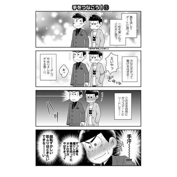 新品カラ一 恋愛初心者の1ヶ月