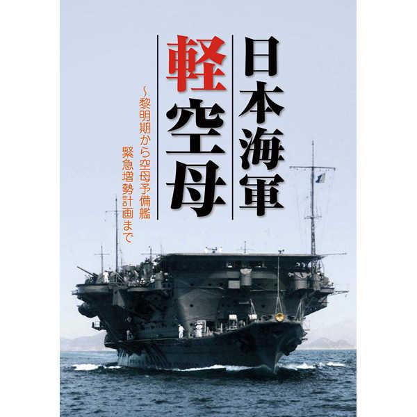 日本海軍軽空母 [烈風改(KAZ)] ミリタリー