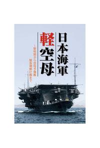 日本海軍軽空母