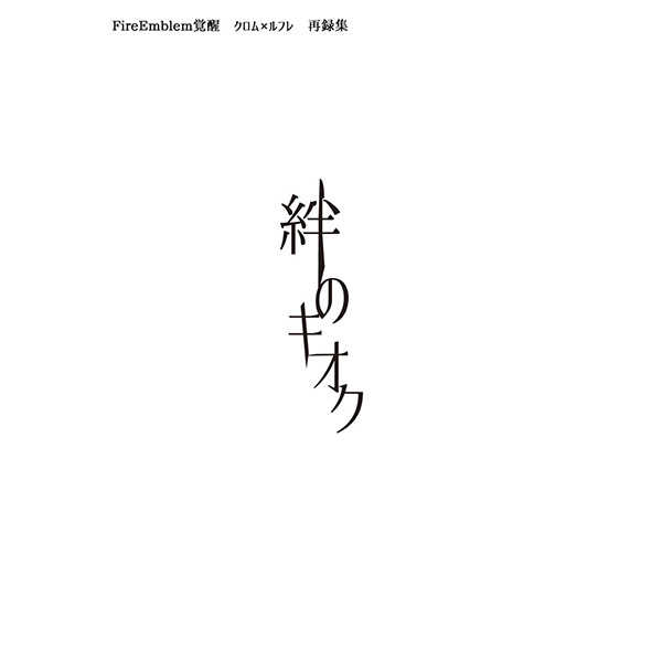 絆のキオク [どっとぴりおど。(樹水 陽)] ファイアーエムブレム