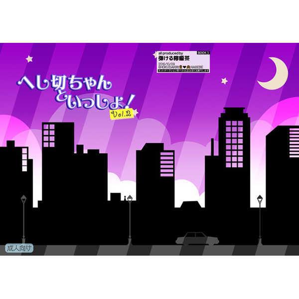 へし切ちゃんといっしょ!vol.2