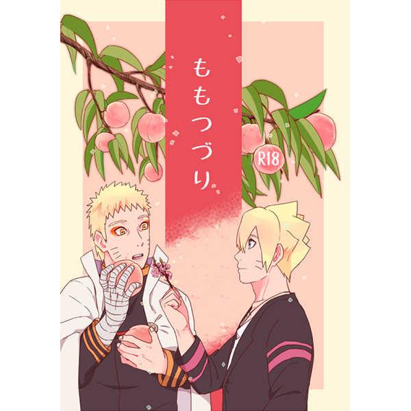 ももつづり [ちくわときゅうり(桜庭ちづる)] NARUTO