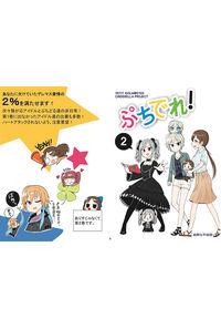 ぷちでれ!vol.2