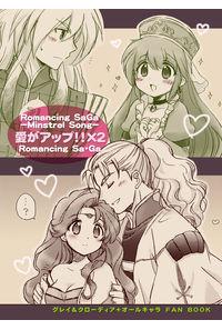 グレクロ&オールキャラ 愛がアップ!!×2