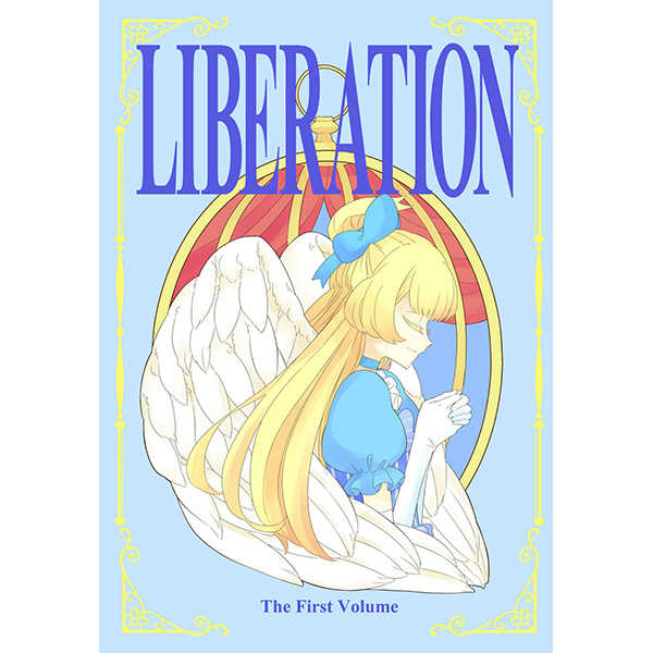 LIBERATION The First Volume [ぽぽケット(ポネクサン)] アイカツ!