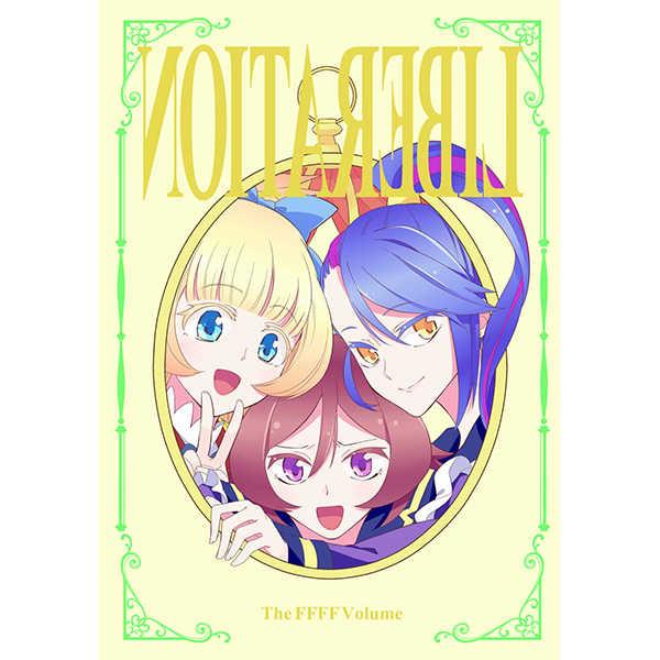 LIBERATION The FFFF Volume [ぽぽケット(ポネクサン)] アイカツ!