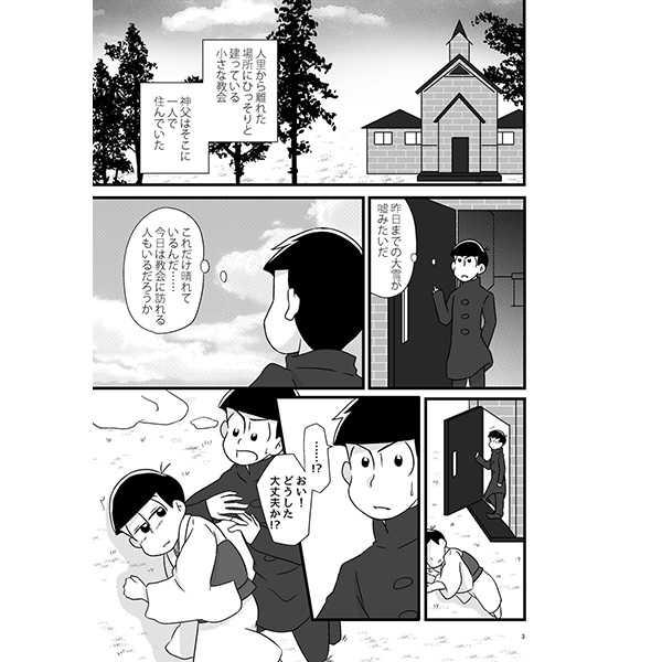独りぼっちの神父さんと小さな妖怪