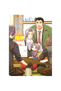 STAND BY ME 御剣審神者と長谷部君