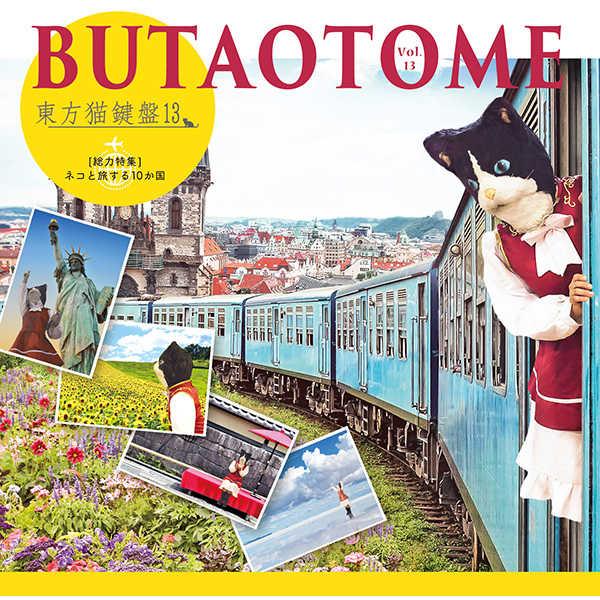 東方猫鍵盤13 [豚乙女(コンプ)] 東方Project