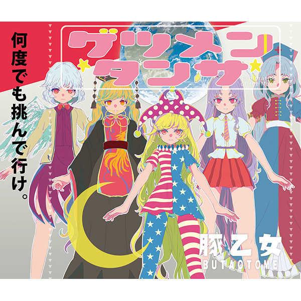 ゲツメンタンサ [豚乙女(コンプ)] 東方Project