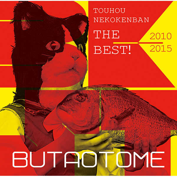 東方猫鍵盤 THE BEST [豚乙女(パプリカ)] 東方Project