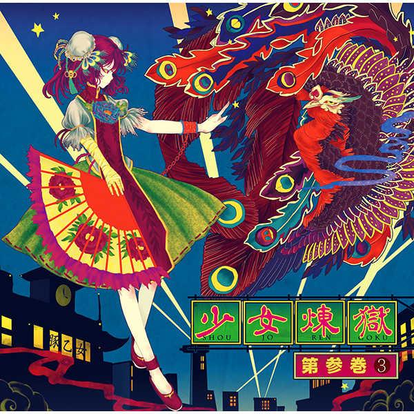 少女煉獄 第三巻 [豚乙女(コンプ)] 東方Project