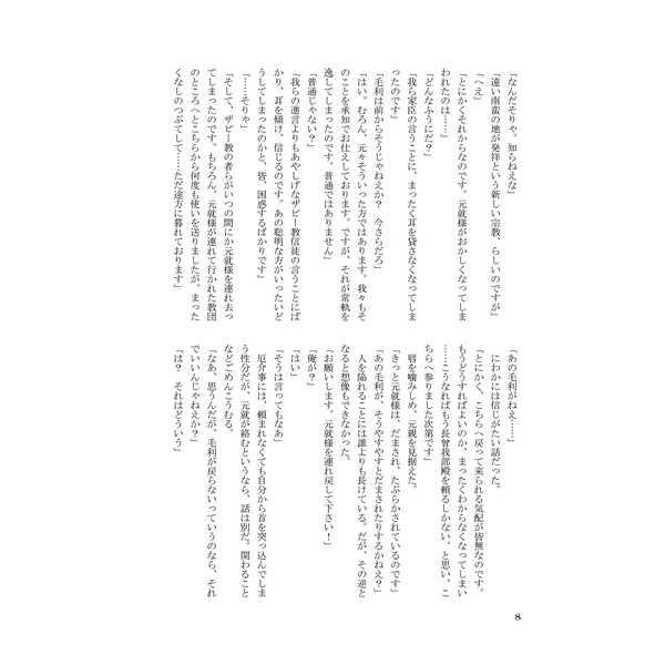 Basara 夢 小説 ランキング 戦国