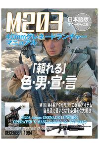 M203グレネードランチャーマニュアル日本語版