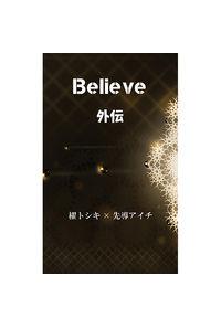 Believe外伝