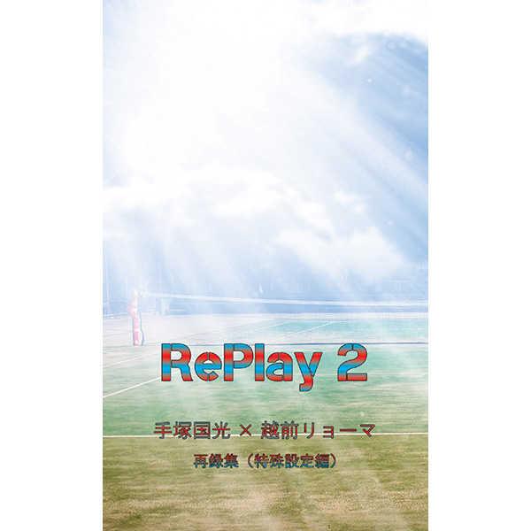 RePlay2 [時間通信(時間タビト)] テニスの王子様