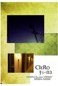CIERO3-チェーロ3-