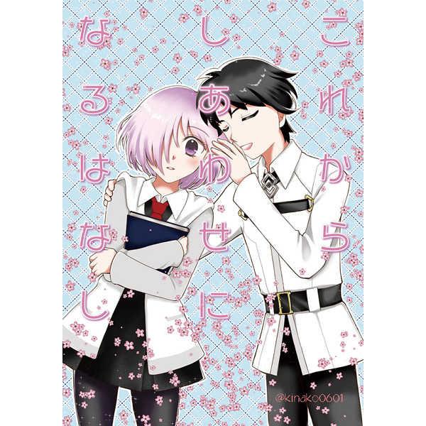 これからしあわせになるはなし [kinako's kitchen(あまみやきなこ)] Fate/Grand Order