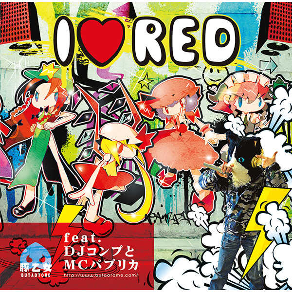 I LOVE RED [豚乙女(パプリカ)] 東方Project