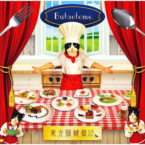 東方猫鍵盤10 [豚乙女(パプリカ)] 東方Project