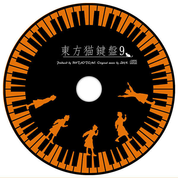 東方猫鍵盤9