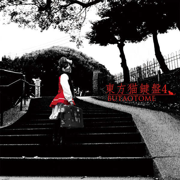 東方猫鍵盤4 [豚乙女(コンプ)] 東方Project
