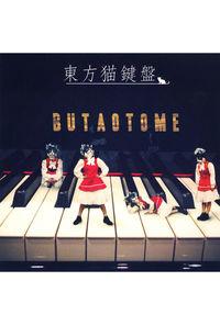 東方猫鍵盤