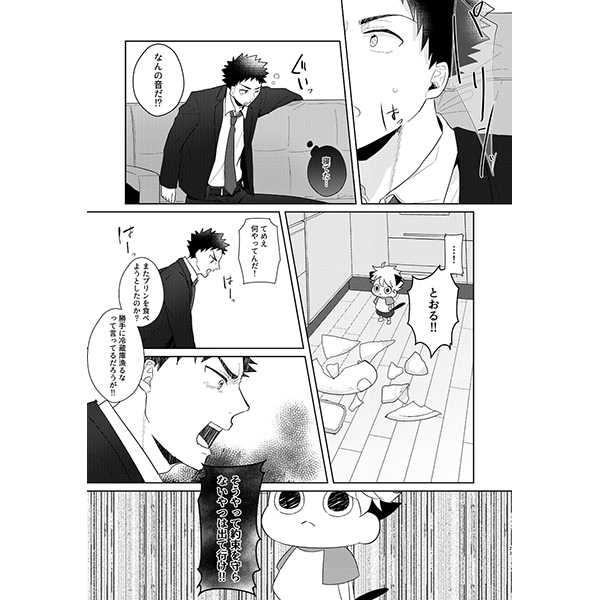 いわちゃん!3