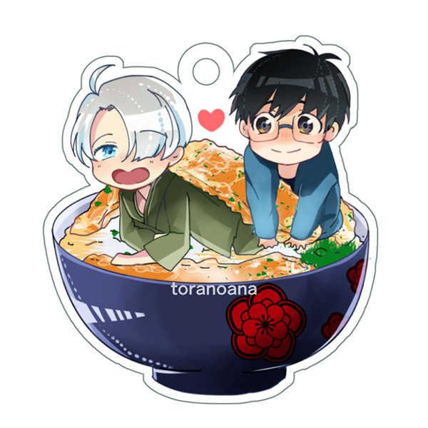 【ヴィクトル&勇利】カツ丼に乗るキーホルダー [Super.G.(yuyu)] ユーリ!!! on ICE