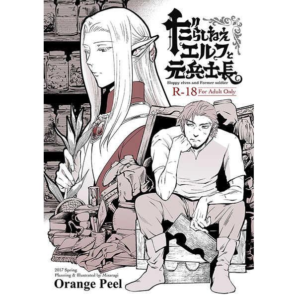 だらしねえエルフと元兵士長 [Orange Peel(みさらぎ)] オリジナル