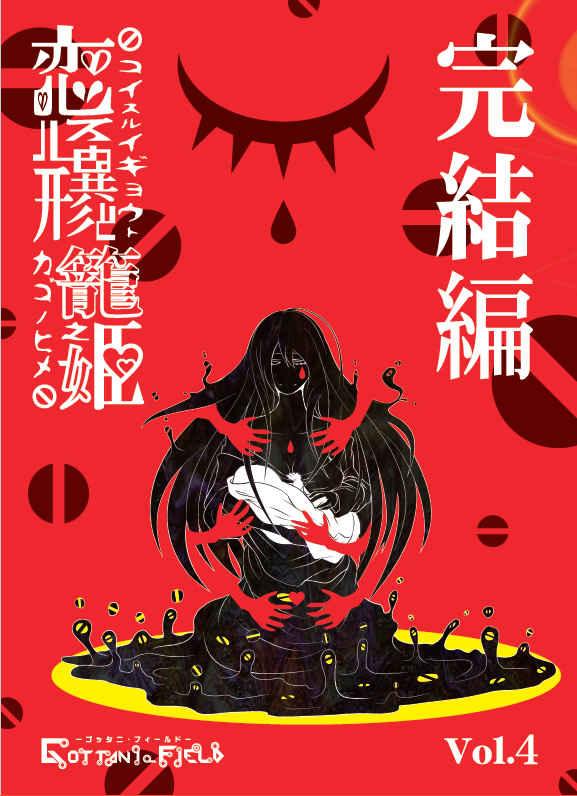 恋する異形と籠の姫・完結編 【Vol.4】
