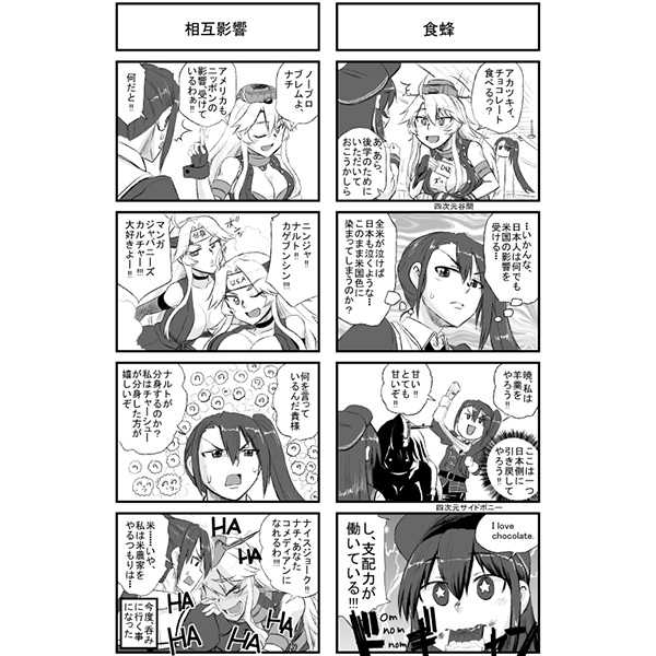 本場アメリ艦